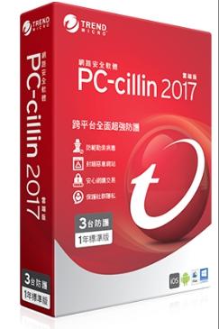 pc cillin 2019 三 年 一 機 版